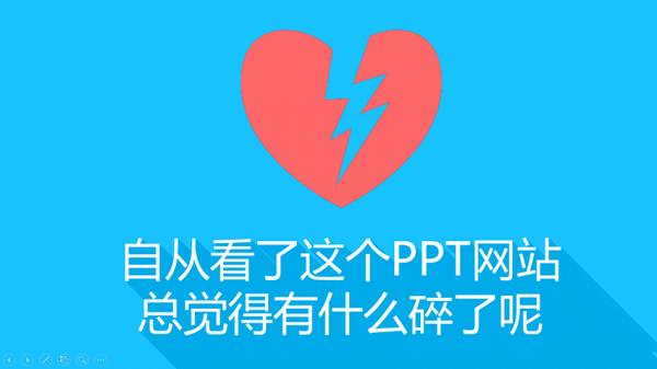 PPT制作技巧 PPT字体保存 PPT技巧 PPT教程