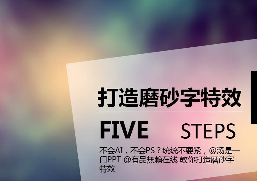 PPT教程|5步:教你打造PPT磨砂文字特效