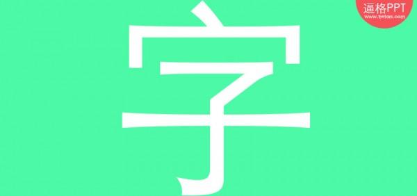 PPT字体,PPT制作,PPT素材