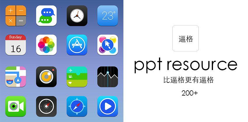 PPT素材|200+苹果IOS8风格图标下载 比逼格更有逼格