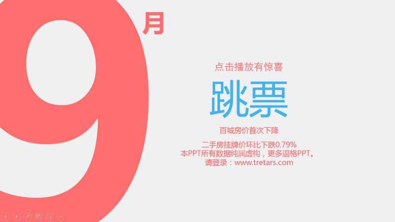 PPT乐虎国际官网|扁平化、小清新PPT乐虎国际官网下载