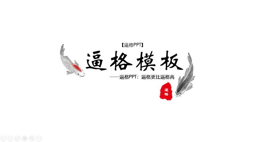 PPT模板|现代中国风PPT模板下载