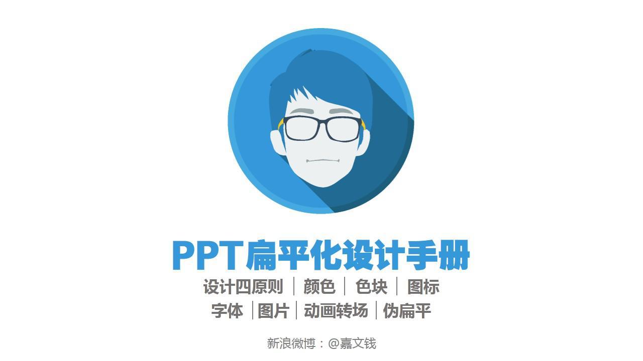 PPT教程|全干货:从8个方面打造完美扁平风格PPT(一)