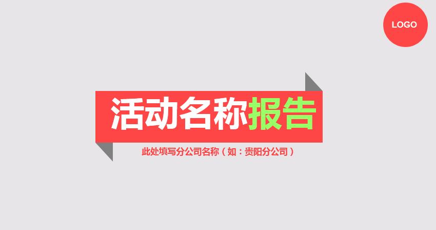 PPT雷竞技app下载官网|小清新扁平风活动策划PPT雷竞技app下载官网