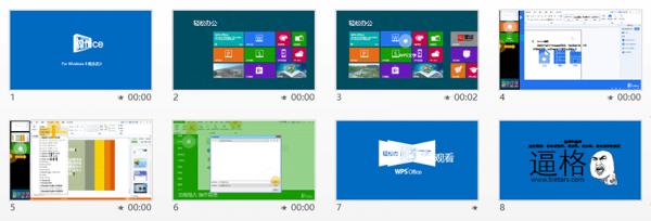 PPT动画,Win8风格PPT,产品介绍PPT,商务PPT模板,动态PPT模板