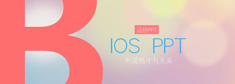 PPT雷竞技app下载官网|苹果IOS风格精美简约PPT雷竞技app下载官网