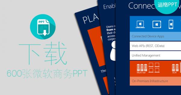 年终总结PPT,商务PPT模板,微软商务PPT模板,扁平风格PPT,正式场合PPT模板