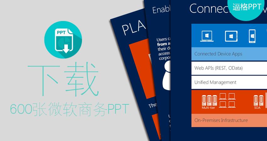 PPT雷竞技app下载官网|年终总结PPT大杀器:600+微软商务PPT雷竞技app下载官网