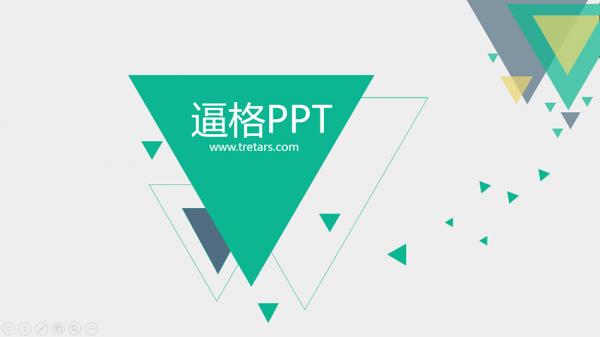 工作汇报PPT模板,动态PPT模板,简约PPT模板,小清新PPT,家长会PPT模板