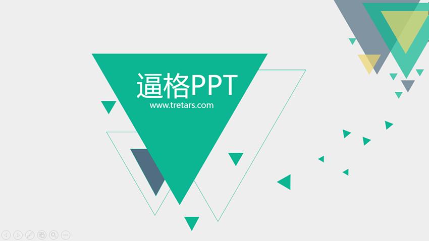 PPT模板|够闷骚:简约的动态工作汇报PPT模板(有惊喜)