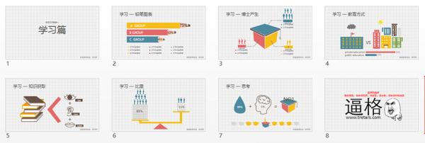 彩色图形图表,PPT模板素材,PPT图形,PPT图表,学习类PPT模板