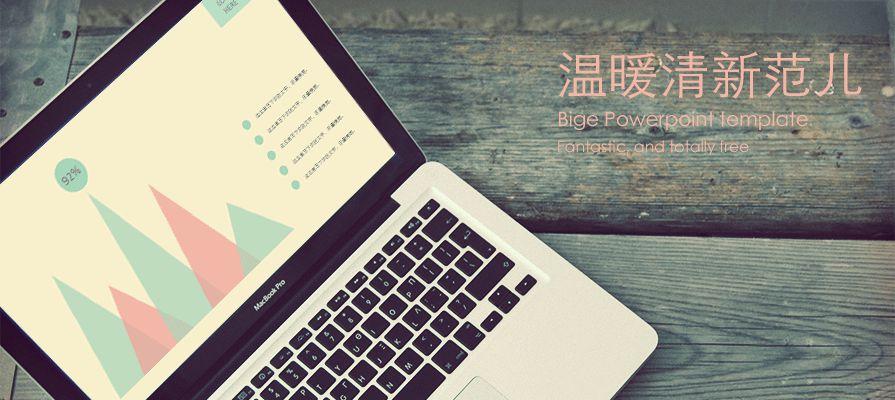 PPT雷竞技app下载官网|清新淡雅:免费的精美汇报PPT雷竞技app下载官网下载