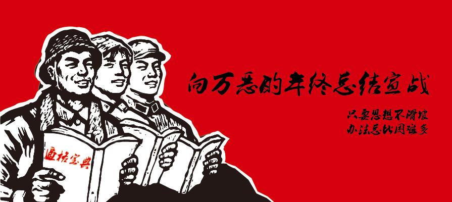 PPT乐虎国际官网|乐虎国际官网&教程:向万恶的年终总结PPT宣战