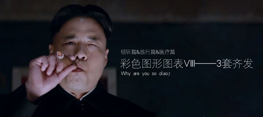 PPT图表|彩色图形图表VIII(三集连发):why are you so diao!