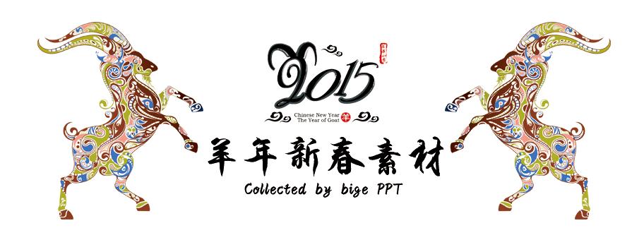 2015羊年素材,PPT制作素材,新年PPT,新春素材,羊年素材
