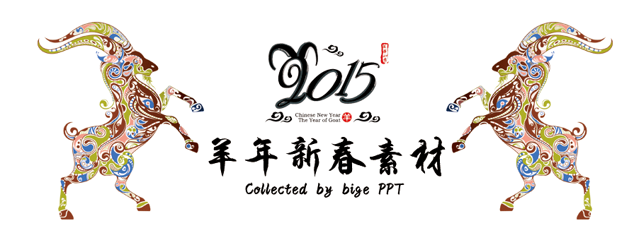 PPT素材|2015羊年新春素材:致新年还做PPT的人