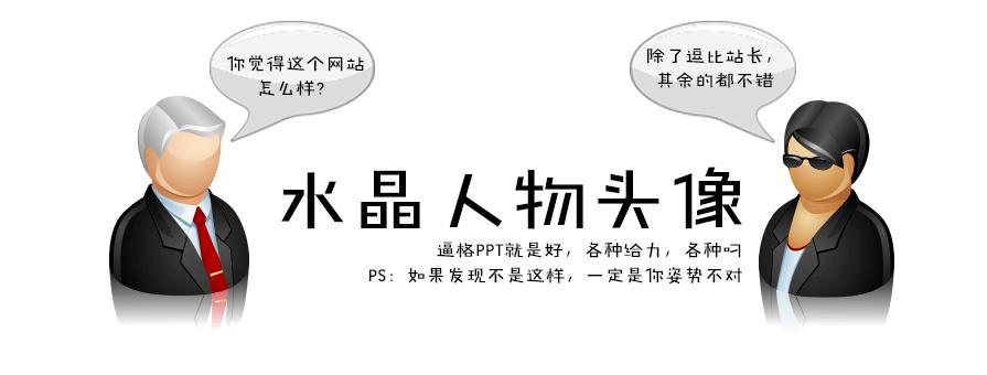 PPT素材|水晶人物头像:各种职业 各种diao