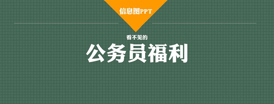 PPT雷竞技app下载官网|从信息图中学做PPT:公务员福利分析报告