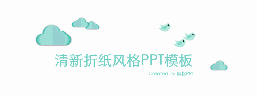 PPT模板|拒绝平庸:折纸风格的年终总结PPT模板