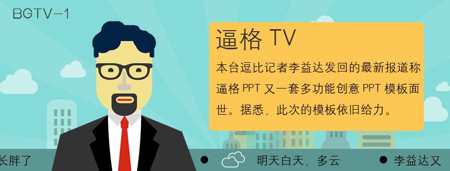 PPT模板|商务创意PPT:2015年度计划&竞选PPT