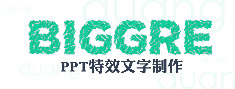 PPT教程|PPT特效文字制作:duang