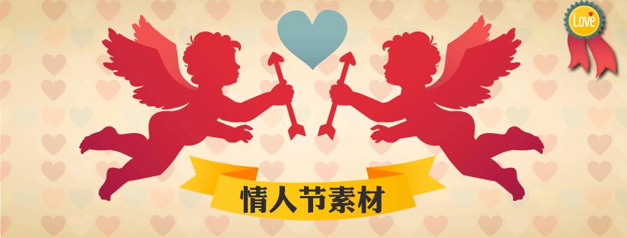 PPT素材|情人节素材:对你爱爱爱不完