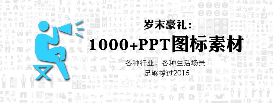 PPT素材|1000+黑白灰矢量图形PPT图片:就是多