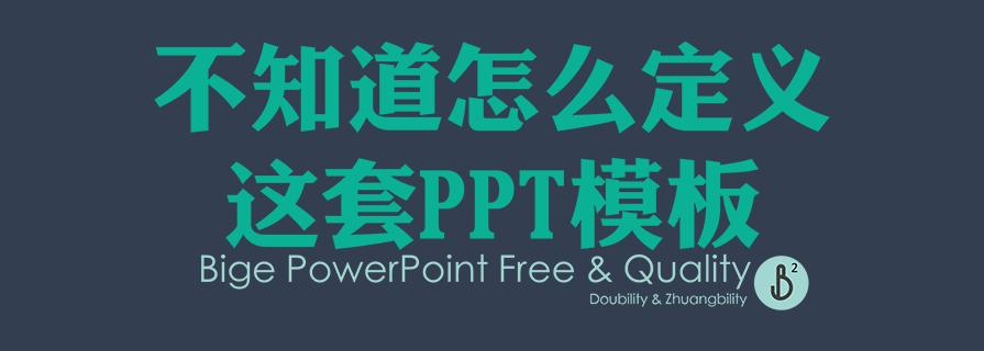 PPT模板|市场、展示、总结PPT:从此平庸是路人