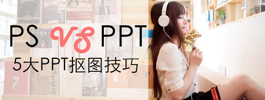 PPT教程|PPT图片教程之5大抠图方法:堪比PS