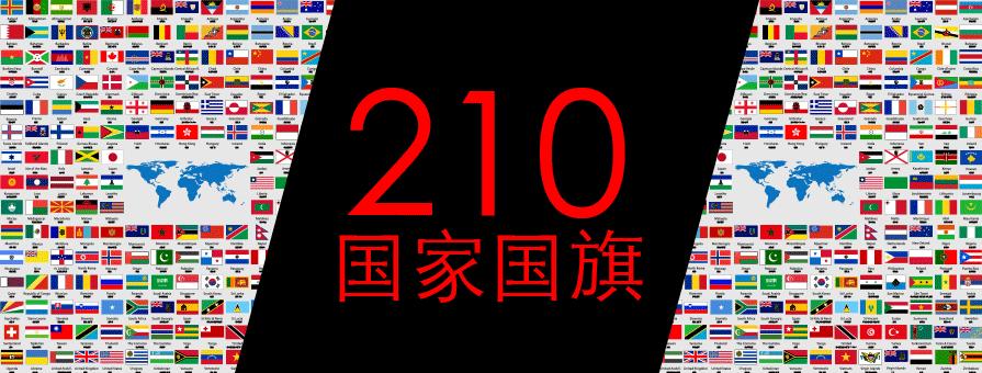PPT素材|一劳永逸:世界各国国旗(210)