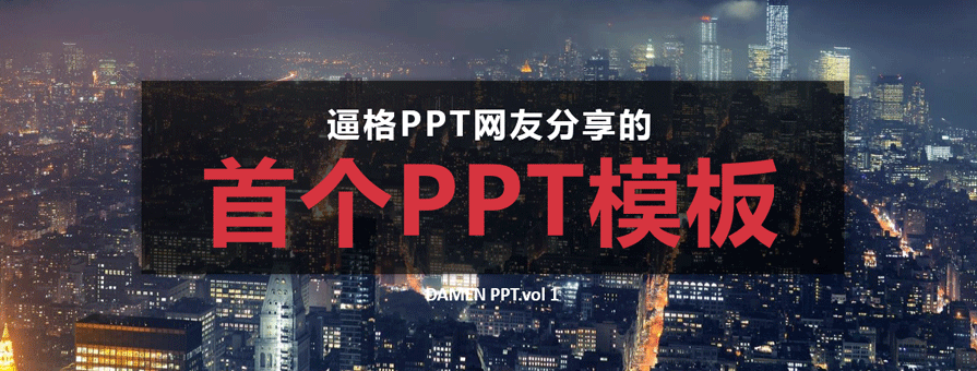 PPT模板|工作汇报PPT模板:亦商务 亦时尚