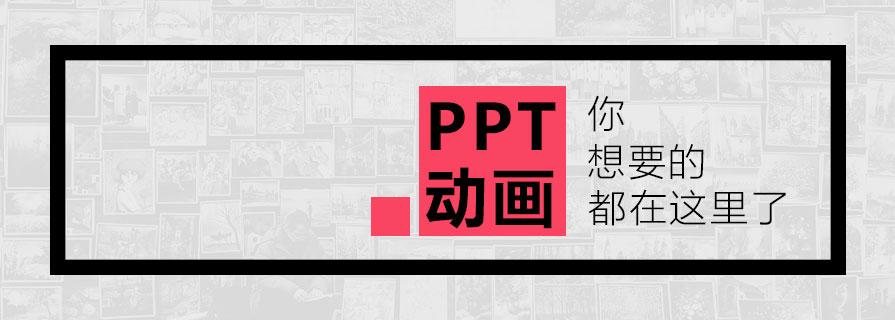 PPT雷竞技app下载官网|PPT动画雷竞技app下载官网:保持创造性的29个方法