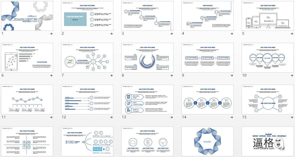 PPT图表,ppt模板下载,商务PPT模板,工作汇报PPT模板,简约ppt模板