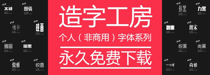 PPT素材|造字工房正版字体下载:个人非商用