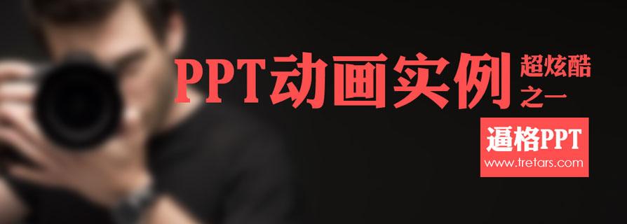 PPT模板|超炫丽PPT动画模板:这颗闷骚的心啊