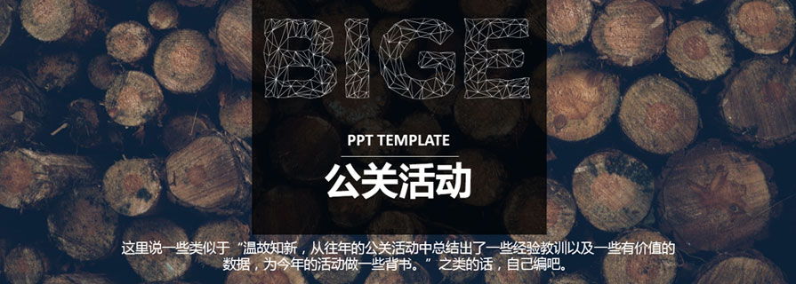 PPT雷竞技app下载官网|专业公关活动策划PPT:这个范儿百度不到