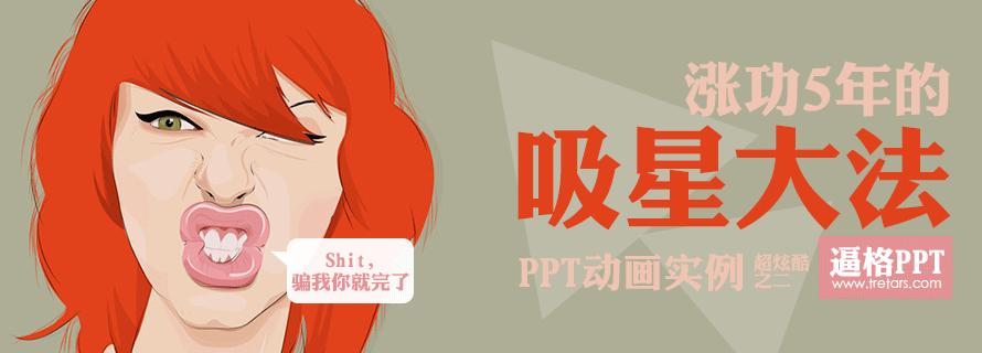 PPT动画|PPT动画模板:涨功5年的PPT动画制作教程