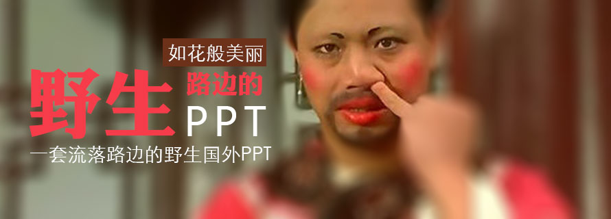 PPT雷竞技app下载官网|企业&商务:流落路边的国外野生PPT