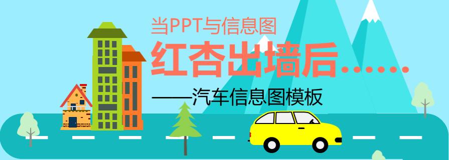 信息图|PPT红杏出墙:扁平化汽车数据信息图制作