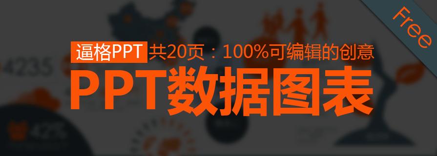 PPT图表|逼格工厂倒闭:原价250元的PPT现免费下载了