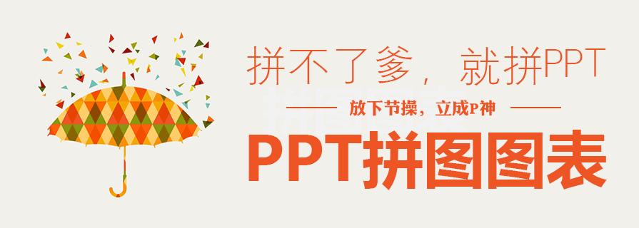 PPT图表|拼图风格PPT:拼爹?不如拼PPT设计!