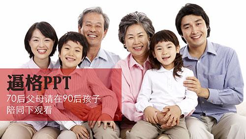 PPT封面案例之六