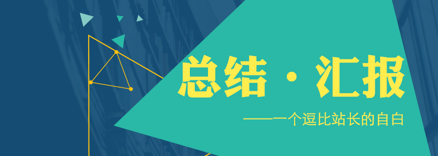 PPT雷竞技app下载官网|总结汇报PPT下载:一个逗比站长的自白