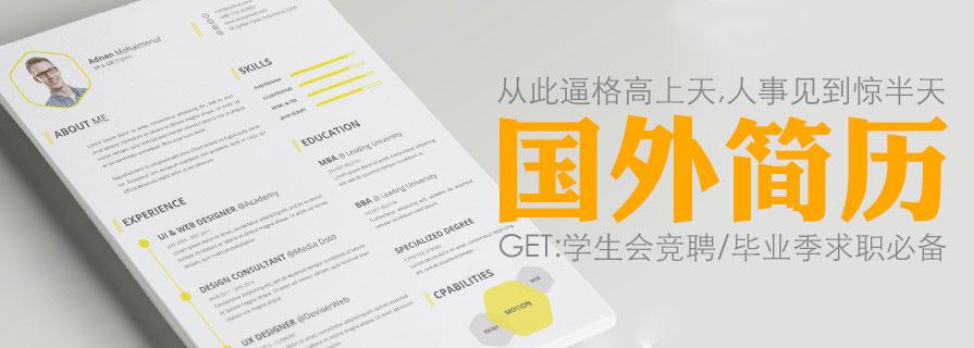 PPT雷竞技app下载官网|工作求职必备:国外优秀简历PPT雷竞技app下载官网(7款)
