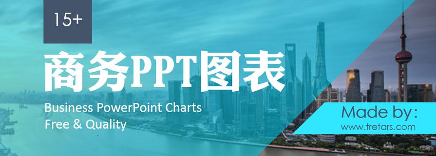 PPT模板|商务PPT图表:就这个feel倍儿爽!