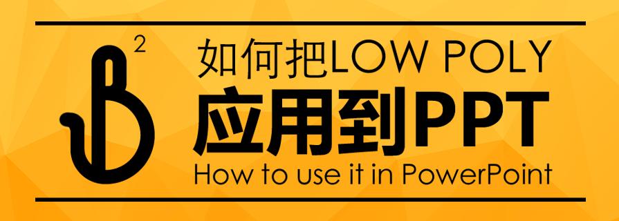 PPT教程|大师之路:如何制作专属低多边形PPT