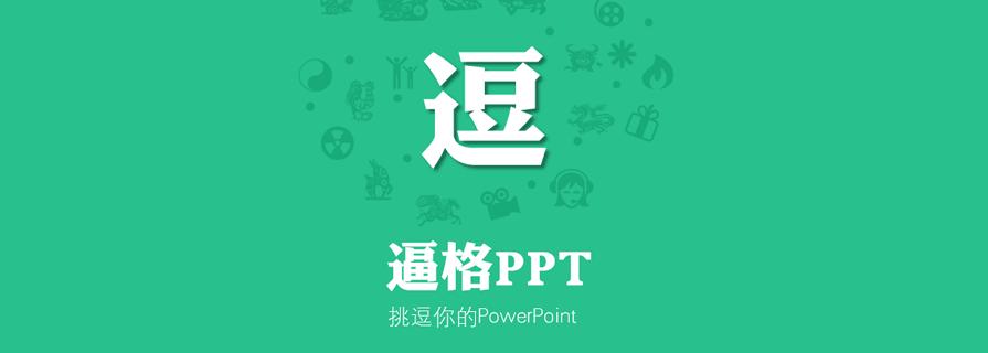 PPT乐虎国际官网|挑逗你的PowerPoint:好色好色的扁平PPT