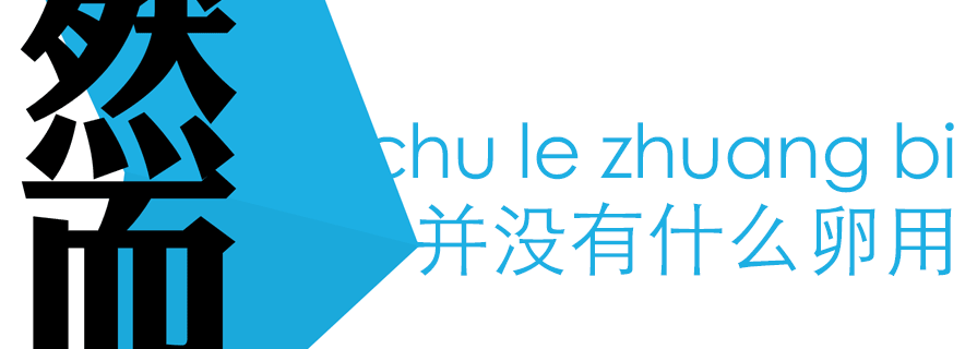 PPT雷竞技app下载官网|乱糟糟:除了zhuangbility 并没有什么卵用