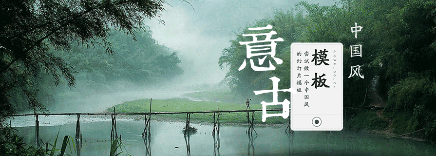 PPT模板|创意中国风PPT下载:突破以往