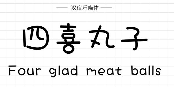 汉仪乐喵体,PPT字体,手写PPT字体